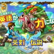 リップル・キッズパーク、RPG型英語学習ゲーム『英剣伝説~英語でRPG~』ステージ2「叫びの洞窟」を追加 ゲームで英語を学ぼう