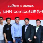 NHN comico、検索エンジン中国最大手の百度と業務提携 百度の「百度贴吧」に「comico」のマンガコンテンツを提供へ
