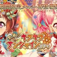 ブシロードとCraft Egg、『ガルパ』で1月12日より「新歳のキラキラサンシャインガチャ」を開催 期間限定の「戸山香澄」「丸山彩」が再登場!