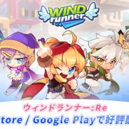 JOYMAX、『ウィンドランナー:Re』でプレイヤー数30万人突破!! 10月中にハロウィンイベントも実施
