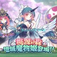 X.D. Global、『カルディア・ファンタジー』大型アプデで桃源の森の地域魔物姫が登場!「至高元首」など6つの魔物姫のスキン販売