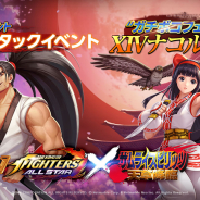 Netmarble、『THE KING OF FIGHTERS ALLSTAR』で「XIVナコルル」が対象のガチボコフェスを6月1日より期間限定で開催!