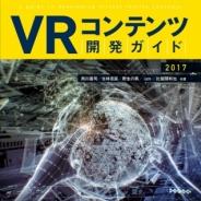 MdN、VRコンテンツ開発の最先端ノウハウを網羅した『VRコンテンツ開発ガイド 2017』を発売 ハシラスCTO古林克臣氏らが執筆