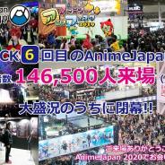 AnimeJapan 2019、会期中の総来場者数は3.8%減の14万6500万人となる見込み 2020年は3月21日~24日にビッグサイトで開催決定!