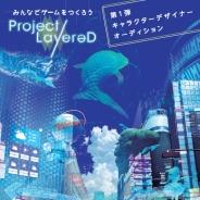バンナム、「Project LayereD」でキャラクターデザイナーオーディションの一般投票を開始 第2弾「声優オーディション」も12月12日より募集開始