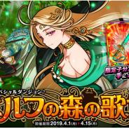 アソビズム、『ドラゴンポーカー』で復刻スペシャルダンジョン「エルフの森の歌姫」を開催!