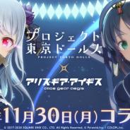 コロプラ、『アリス・ギア・アイギス』で『プロジェクト東京ドールズ』との相互コラボを30日より開始!