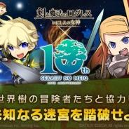マーベラス、『剣と魔法のログレス いにしえの女神』で『世界樹の迷宮 10th Anniversary』とのコラボキャンペーンを開催!