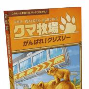 ホビージャパン、自分だけのクマの動物園を作り上げる「クマ牧場」の拡張セット「クマ牧場:がんばれ!グリズリー」を8月下旬に発売