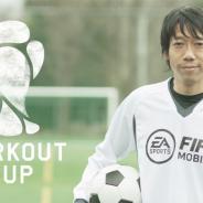 ネクソン、『EA SPORTS FIFA MOBILE』でサッカー部を応援CP開催! 中村憲剛さんが練習に参加!