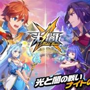 gl-games、『光と闇の対決 ~輪廻の Fight Song~』をAmazonアプリストアで先行配信