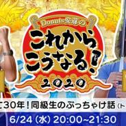 ゲームクリエイター対談イベント【Donuts安藤の『これからこうなる!2020』】第3回を24日に開催 スクエニ柴貴正プロデューサーが出演