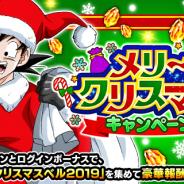 バンナム、『ドラゴンボールZ ドッカンバトル』で「メリークリスマスキャンペーン」を開催 孫悟空(サンタクロース)がもらえる「聖龍祭」も