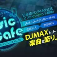 NEOWIZ、音楽ゲーム『DJMAX』&『TAPSONIC』シリーズの公式イベントを5月26日に日本国内で初めて開催、参加者を募集中!