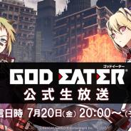 バンナム、『GOD EATER RESONANT OPS』が「GOD EATER 3」との合同生放送の配信を決定 「GOD EATER レゾなんとか劇場」第6話を公開