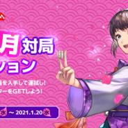 NCジャパン、『雀龍門M』で「新米女流雀士(CV:生天目仁美)」の新作アバターがもらえるお正月特別ミッションを30日より開催!