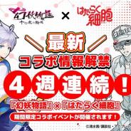 EYOUGAME、和風退魔MMORPG『幻妖物語-十六夜の輪廻』でアニメ「はたらく細胞」とのコラボイベントを4週連続で開催