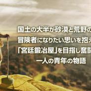 KEMCO、鍛冶屋経営RPG『砂の国の宮廷鍛冶屋』を9日に配信決定! 事前予約をスタート
