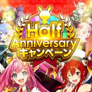 Studio Z、『ホップステップジャンパーズ』で「Half Anniversary」を記念するキャンペーン開催! 無料ガチャ最大50回や毎週10連ガチャチケット配布など