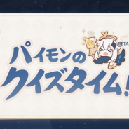 miHoYo、『原神』で新イベント「パイモンのクイズタイム!」を12月18日より開催! 「モラ不足に悩む旅人さんは、ぜひ参加を」とコメント