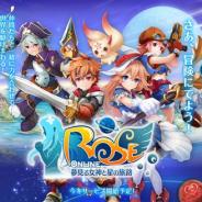 ローズオンラインジャパン、今冬配信予定のスマホ版『ローズオンライン 夢見る女神と星の旅路』の公式サイトと公式Twitterを公開!