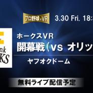 ピクセラ、福岡ソフトバンクホークスの開幕3連戦をVRライブ配信 同社の「パノミル」で全イニング無料で公開