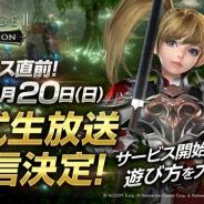 Netmarble Games、『リネージュ2 レボリューション』の生放送番組をサービス開始直前の8月20日に実施!
