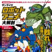 三栄書房、「サンライズ ロボットアニメ大解剖」を本日発売 ザブングル、ダンバイン、ダグラム、ボトムズなど全11作品を収録