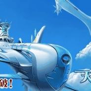 ジー・モード、『天空のスカイガレオン』のサービスを7月3日で終了…サービス開始から4年で幕