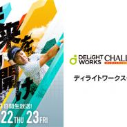 ディライトワークス、ゴルフトーナメント「ディライトワークスチャレンジ 2020」主催者推薦選考会を実施 5名の通過対象選手を決定