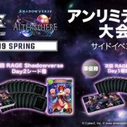 CyberZとエイベックス、「RAGE Shadowverse 2019 Spring GRAND FINALS」サイドイベント「アンリミテッド大会」を開催決定! 本日よりエントリー受付開始!