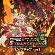 任天堂とCygamesの『ドラガリアロスト』がApp Store売上ランキングで18位に急上昇 『モンハン』コラボレジェンド召喚の第2弾を実施で
