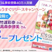 enish、『五等分の花嫁 五つ子ちゃんはパズルを五等分できない。』でもうすぐリリースCP開催!