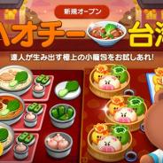 LINE、クッキングゲーム『LINE シェフ』で新たなレストラン「ハオチー台湾」がオープン
