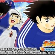 KLabの『キャプテン翼~つくろうドリームチーム』にサッカー日本代表の新ユニフォームを着用したキャラクターが登場!