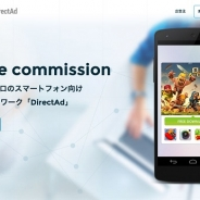 メタップスのアプリ広告ネットワーク『DirectAd』、開発者が自由に広告フォーマットを選び組み込めるネイティブ広告に対応