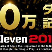KONAMI、『ウイニングイレブン 2018』が世界累計7000万DL突破! ベッカム氏やジーコ氏ラレジェンドが獲得できるSPエージェントが登場!