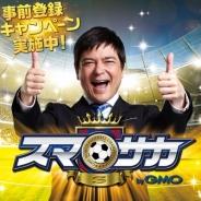 GMOインターネットとモブキャスト、ソーシャルサッカーゲーム『スマサカS』を「mobcast」で提供決定! 事前登録を開始 イグアイン選手が特典