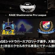 CyberZとエイベックス・エンタテインメント、「RAGE Shadowverse Pro League」で7月7日に「選手向け新チーム説明会」を実施