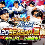 コロプラ、『プロ野球バーサス』で2020 SEASON.2が開幕! SSレア現役選手が確定で手に入る「MEGA BOX」プレゼントCPを実施