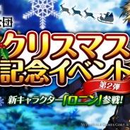 Netmarble Games、『黒の騎士団 ~ナイツクロニクル~』に新キャラクター「ロニン」が登場 クリスマスイベント第2弾も本日より開催