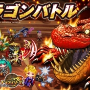 アソビズム、『ドラゴンリーグX』と『ドラゴンリーグA』でメインイベント「ドラゴンバトル」を8月29日22時より開催
