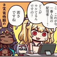 FGO PROJECT、WEBマンガ「ますますマンガで分かる!Fate/Grand Order」の第195話「人気配信者への道」を公開