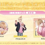 Papergames(ニキ)、『恋とプロデューサー』で「キラ誕生日特製グッズ【最初】」の受注生産予約を開始!