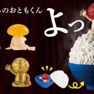 バンダイ、カプセル玩具 『ごはんのおともくん』を1月第3週より発売 ごはんと茶碗のパーツをカプセル、「おとも」がフィギュアに