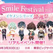 サイバード、「イケメンシリーズ」初のフェス型イベント「SMILE FESTIVAL2019」を3月30日に開催 本日よりイベントチケットのオフィシャル先行受付を開始