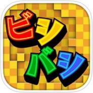 KONAMI、『みんなでビシバシ!』で第3弾「コイン5倍 W増量 キャンペーン」を実施