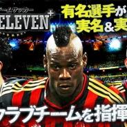 gloops、『欧州クラブチームサッカー BEST☆ELEVEN+』を「Amazon Androidアプリストア」で配信開始