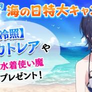 ケイブ、『ゴシックは魔法乙女~さっさと契約しなさい!~』で「ごまおつ2019水着開き!海の日特大キャンペーン!」を7月9日より実施!