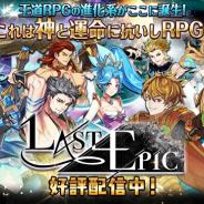 エクスカリバー、『Last Epic(ラストエピック)』のサービスを2019年8月30日をもって終了
